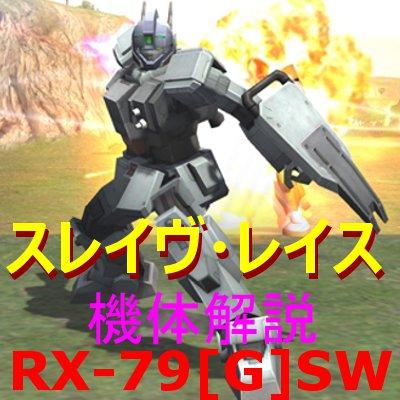 2-gundam-rx-79gsw-000