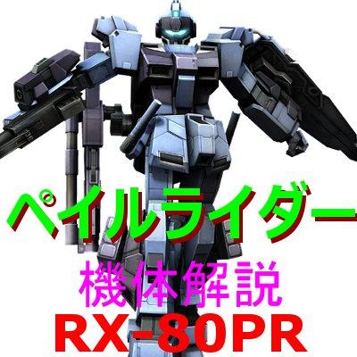 2-gundam-rx-80pr-200