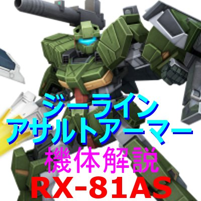2-gundam-rx-81as-200