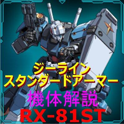 2-gundam-rx-81st-000