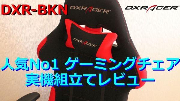 dxr-bkn-600-001