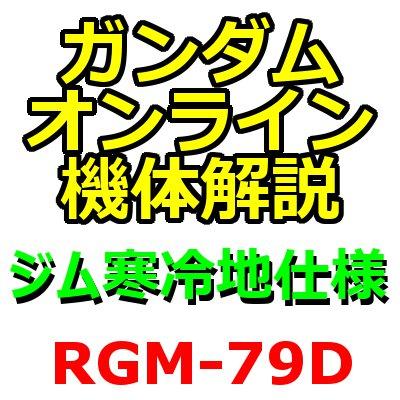 gundam-rgm-79d-002