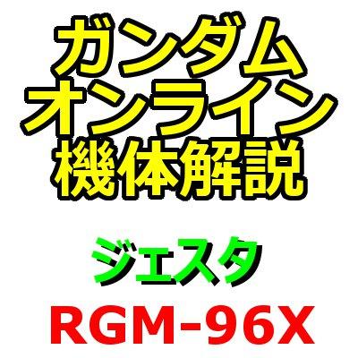 gundam-rgm-96x-002