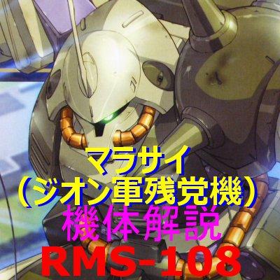 gundam-RMS-108-000