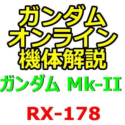 gundam-rx-178-002