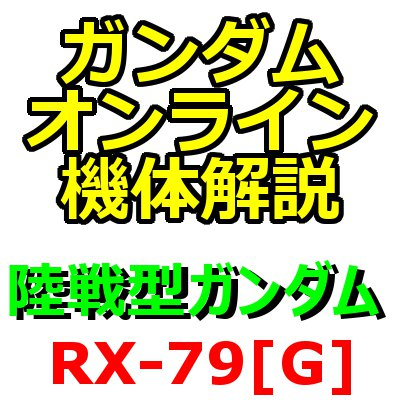 gundam-rx-79-g-002