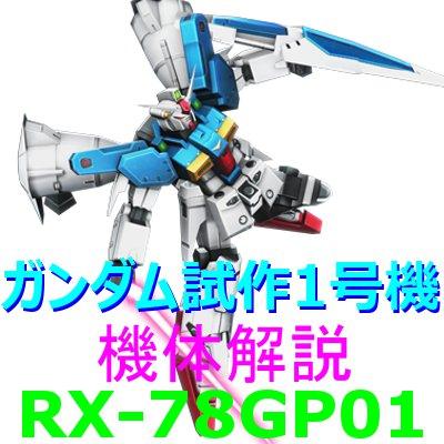 gundam-gp-01fb-000