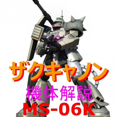 gundam-ms-06k-001
