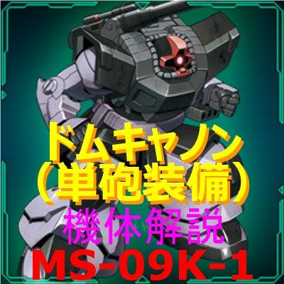 gundam-ms-09k-1