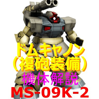 gundam-ms-09k-2