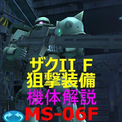 gundam-zaku2f-sniper