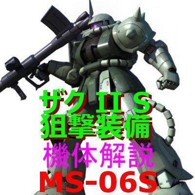 gundam-zaku2s-sniper