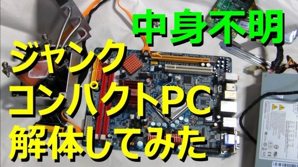junkpc-title-600