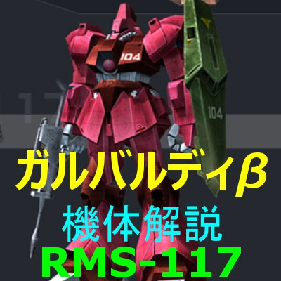 2-gundam-rms-117