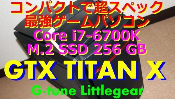 g-tune-littlegear-titanx-600