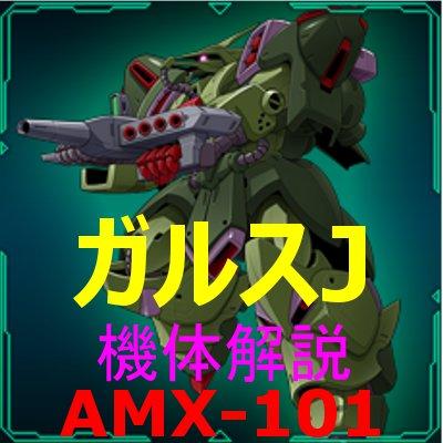 gundam-amx-101