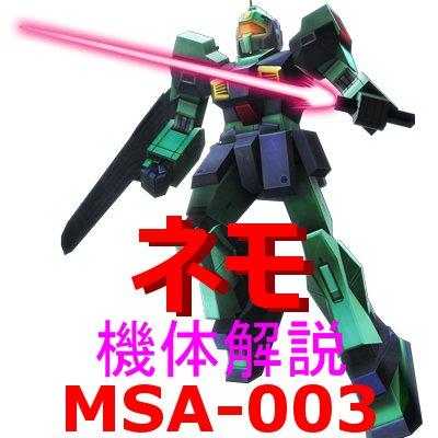 2-gundam-MSA-003-000