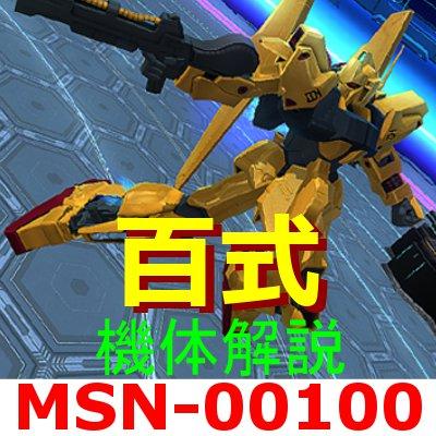 2-gundam-MSN-00100-000
