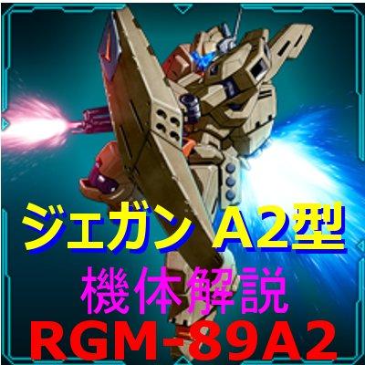 2-gundam-rgm-89a2