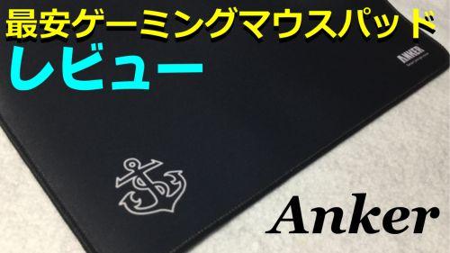 anker-mousepad-002