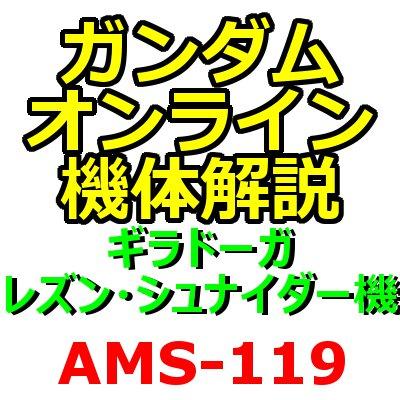 gundam-ams-119-002