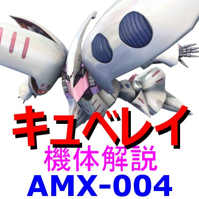 gundam-AMX-004-000
