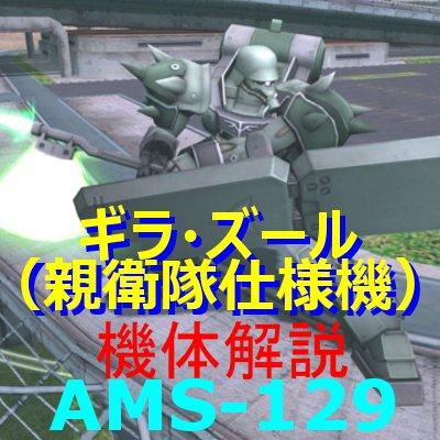 gundam-ams-129