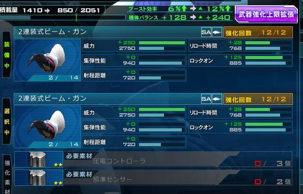 gundam-amx-004-002
