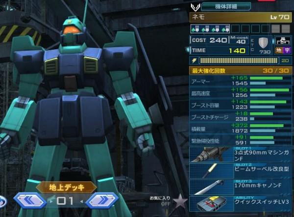 gundam-nemo-001