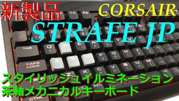 strafe-jp-title-600