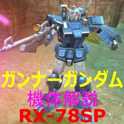 2-gundam-RX-78SP