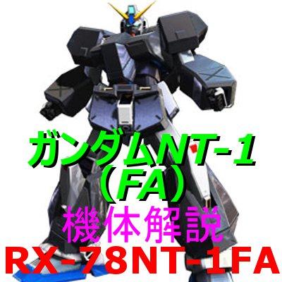 2-gundam-alex-fa