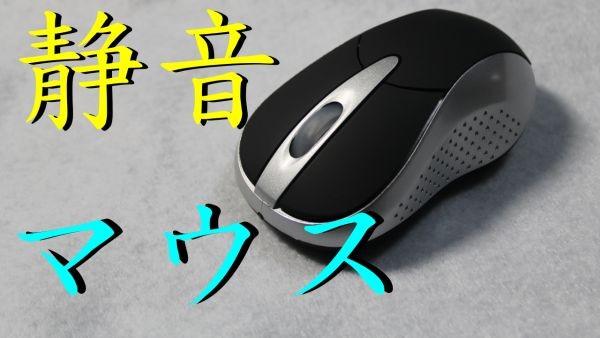 20160108-seion-mouse-600