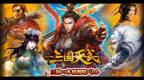 app-sangokutenbu