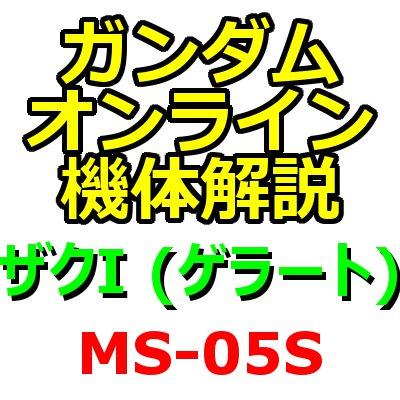 gundam-ms-05s-0001
