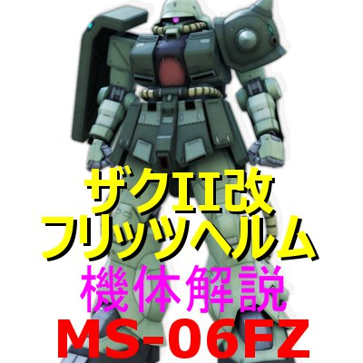gundam-MS-06FZFH-000