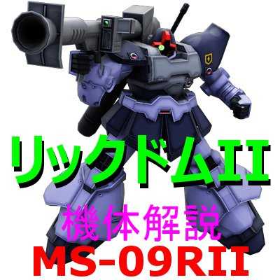 gundam-MS-09RII-001