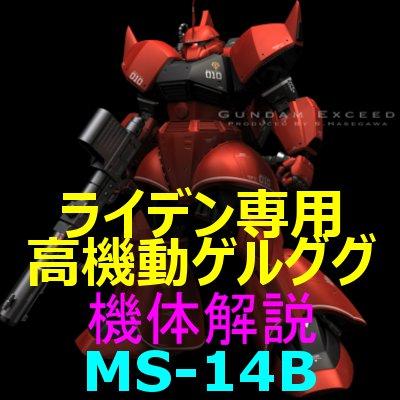 gundam-MS-14B-joney-000