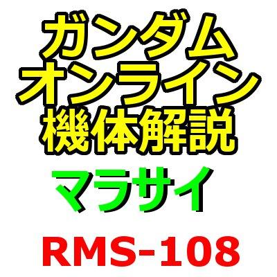 gundam-rms-108-002