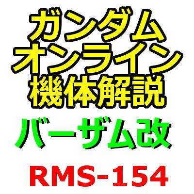 gundam-rms-154-002
