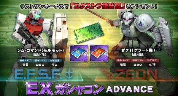 gundam-ex-advance