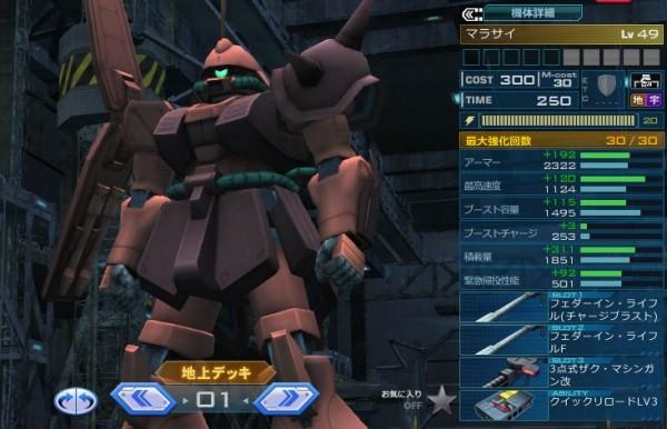 gundam-marasai-001