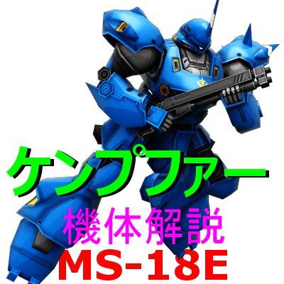 gundam-ms-18e-000