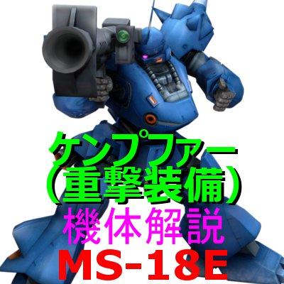 gundam-ms-18e-002