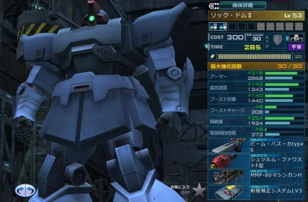 gundam-rickdom2-001