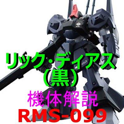 gundam-rms-099-000