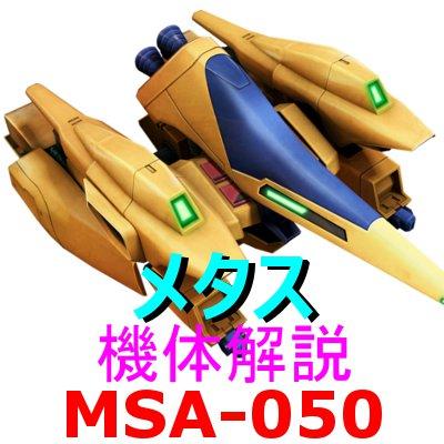 2-gundam-MSA-050-000