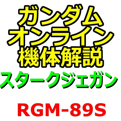 gundam-rgm-89s-002
