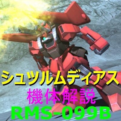 gundam-RMS-099B-000