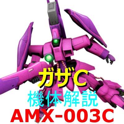 gundam-amx-003c-000